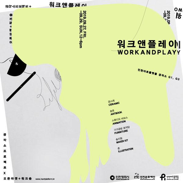 OPEN MARKET × GONGJAKSO PROJECT <WORKANDPLAY>