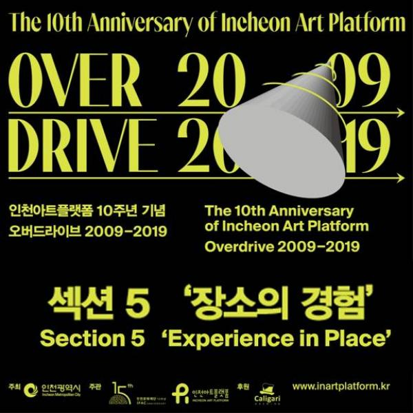 The 10th Anniversary Commemorative Exhibition 'Overdrive 2009-2019: traveling subjects, creators, experience of places', Section 5. 'Experience in Place'
