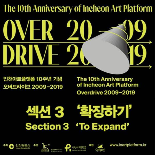 The 10th Anniversary Commemorative Exhibition 'Overdrive 2009-2019: traveling subjects, creators, experience of places', Section 3. 'To Expand'