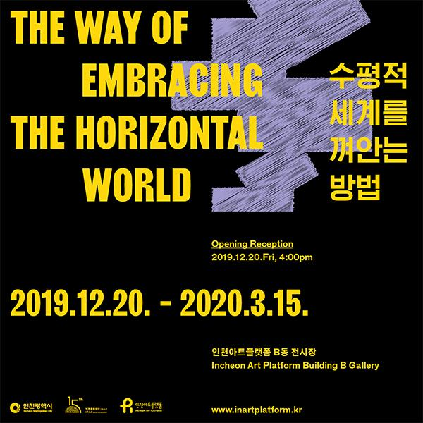 The Way of Embracing the Horizontal World