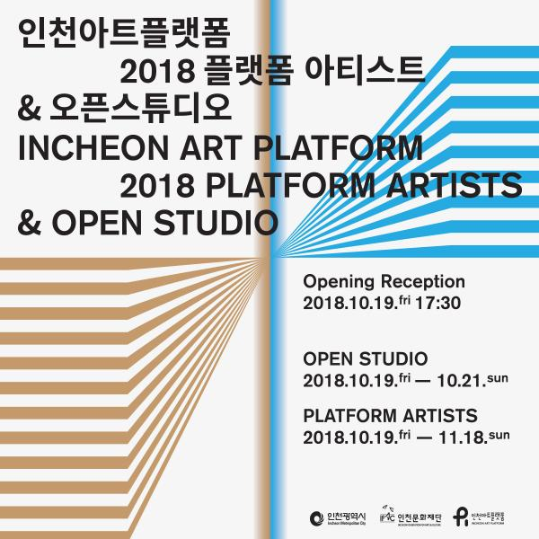 INCHEON ART PLATFORM 2018 AIR PROGRAM END OF YEAR REPORT 2018 PLATFORM ARTISTS