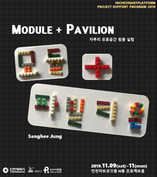 2019 IAP Project Support Program 13. JUNG Sanghee, <MODULE+PAVILION>