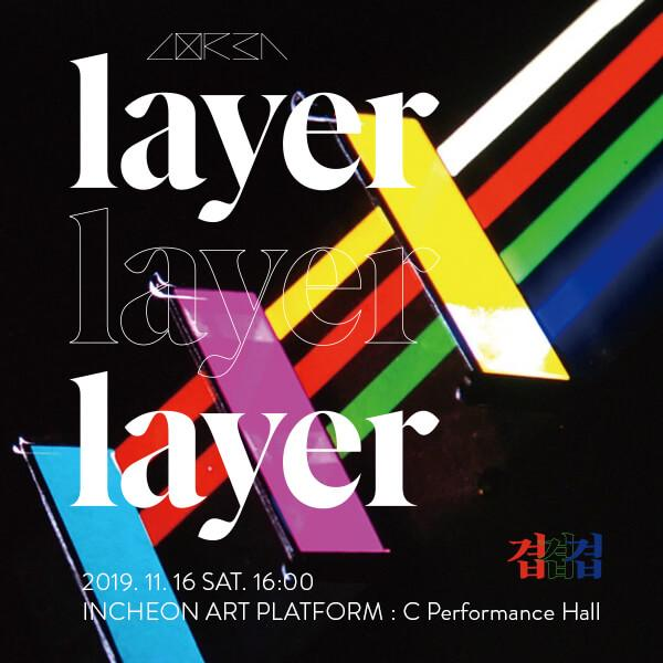 LAYER(겹)_Incheon Art Platform Project Support Program 2019