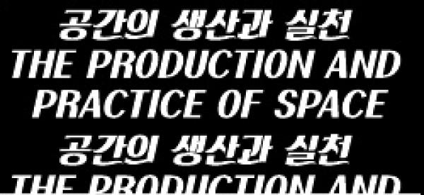 THE PRODUCTION AND PRACTICE OF SPACE